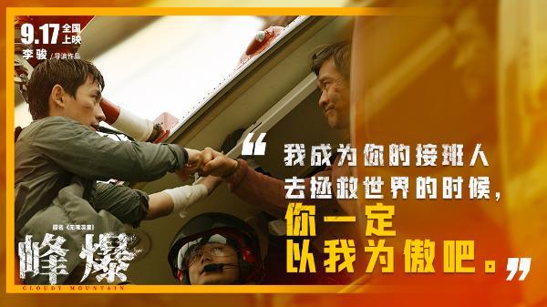 電影《峰爆》朱一龍黃志忠演繹父子情深