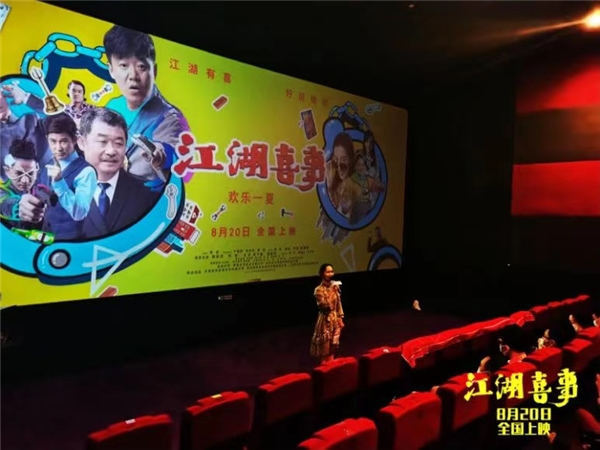 合家欢喜剧《江湖喜事》8月20日上映 点映现场笑声不断
