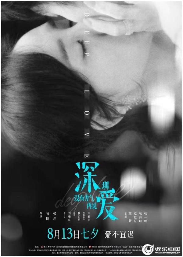 电影《深爱》曝终极预告 七夕愿所有人有勇气说出爱