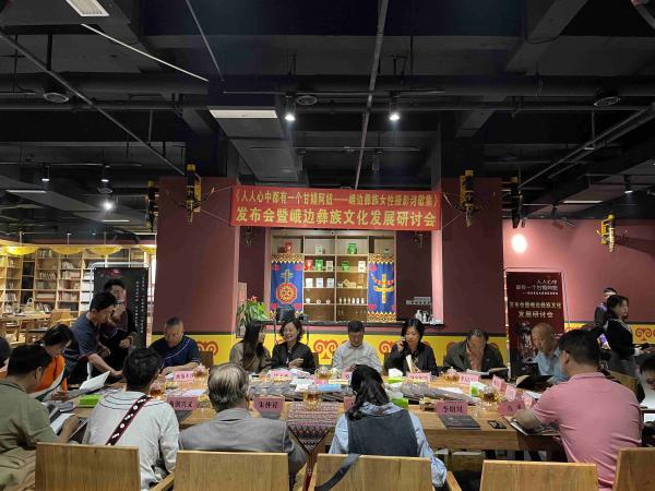新时代下的民族文化传承与创新——乐山市民族文化基地正式启动!
