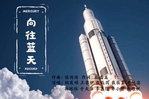 《向往蓝天》祝贺卫星发射升空