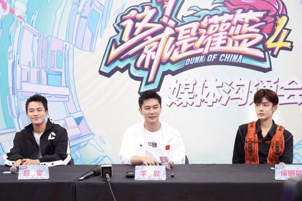 《这!就是灌篮》第四季正式定档 朱芳雨、马布里透露节目全新升级