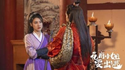 甜宠喜剧《花府小姐要出逃》8月12日爆笑上线,拯救所有不开心!