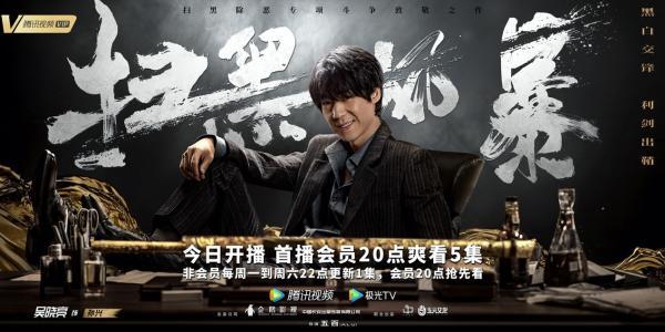 《扫黑风暴》今日开播 孙红雷刘奕君合作飙戏张艺兴首演警察
