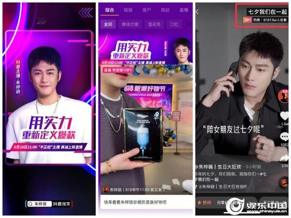 朱梓驍抖音818新潮好物節直播GMV破2.6億助力品牌聲量銷量雙爆發