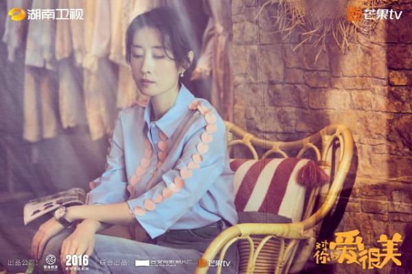 《对你的爱很美》温情收官 刘敏涛演技实力获观众认可