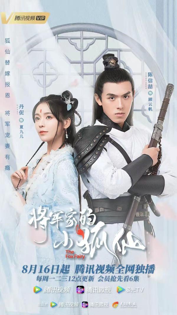 《将军家的小狐仙》8月16日腾讯独家上线!清甜人狐恋高能来袭
