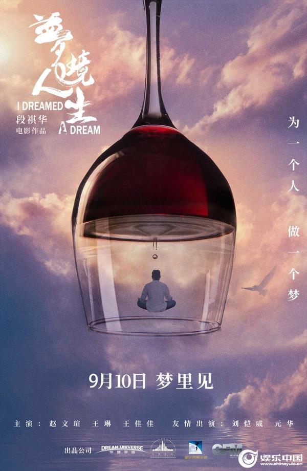 梦境悬疑电影《梦境人生》定档9月10日 赵文瑄王琳开启探梦之旅