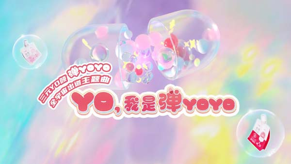 """谭松韵带""""弹YOYO""""出道三元YO颜首款IP惊艳亮相"""