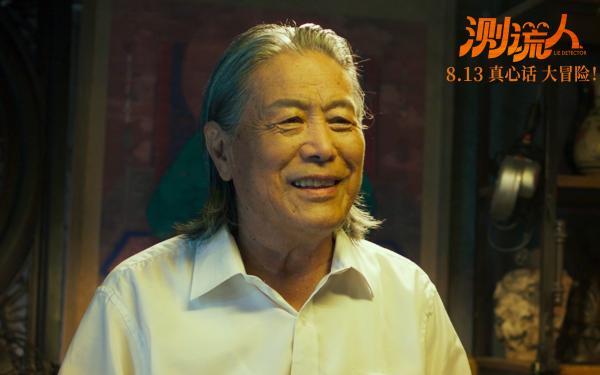 """《测谎人》马丽变身测谎大师七夕档欢乐""""鉴渣"""""""