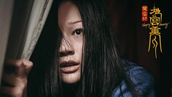 电影《黄庙村·地宫美人》发布片尾曲《眉宇带霜》 方文山作词书写民国奇恋