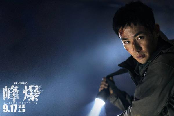 电影《峰爆》定档917 朱一龙重装上阵展开极限救援
