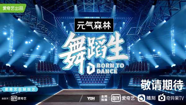 《舞蹈生》官宣选手阵容!40位选手带你见证舞者光芒!