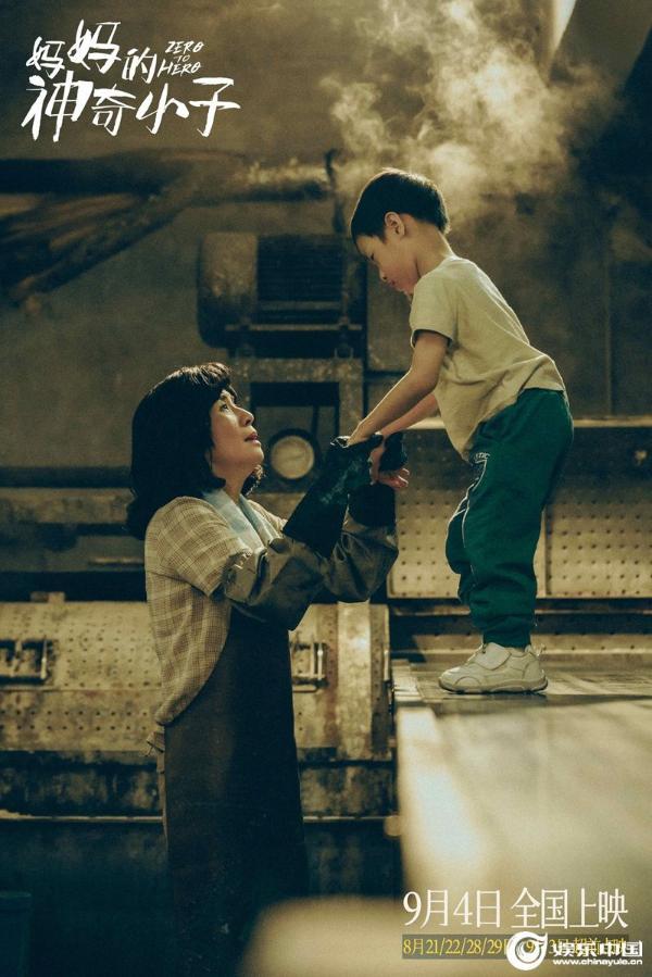 吴君如电影《妈妈的神奇小子》曝片段 揭露残奥冠军退役后艰难处境