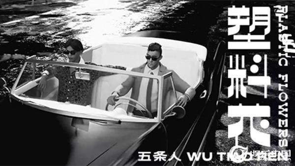 五条人乐队最新MV《塑料花》发布