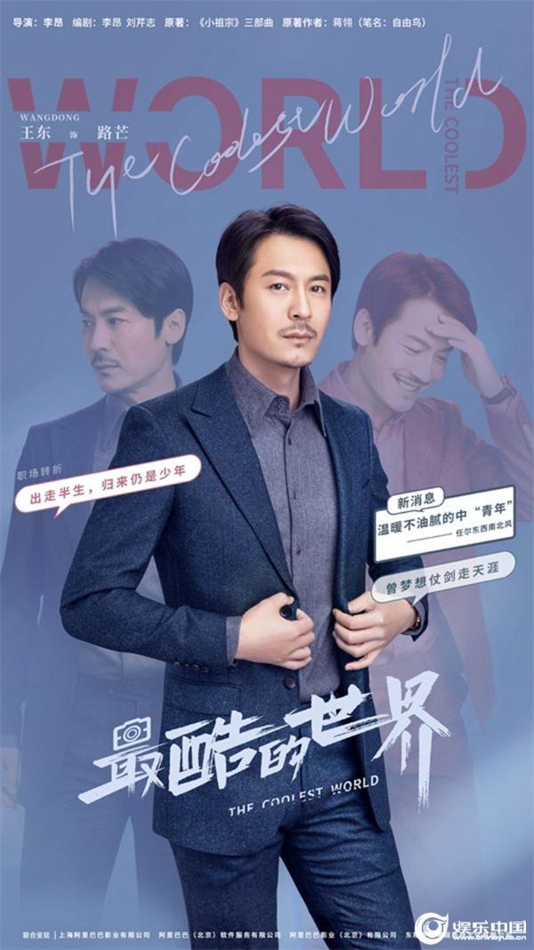 《最酷的世界》定檔8月25日 周雨彤王東李宏毅開啟都市逐夢之旅
