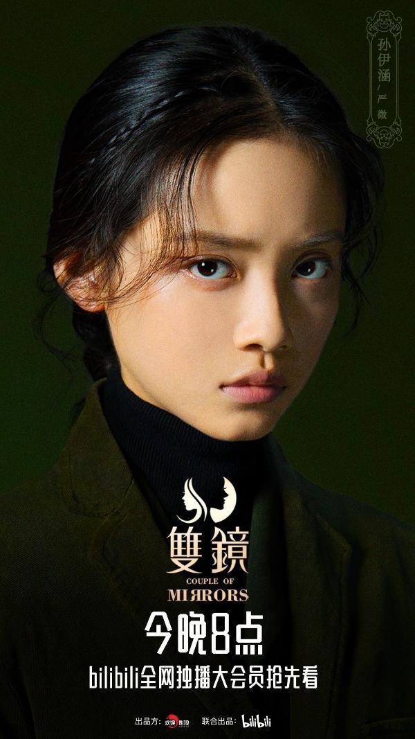 双女主网剧《双镜》今日B站开播 双殊合璧开启夏日爽剧