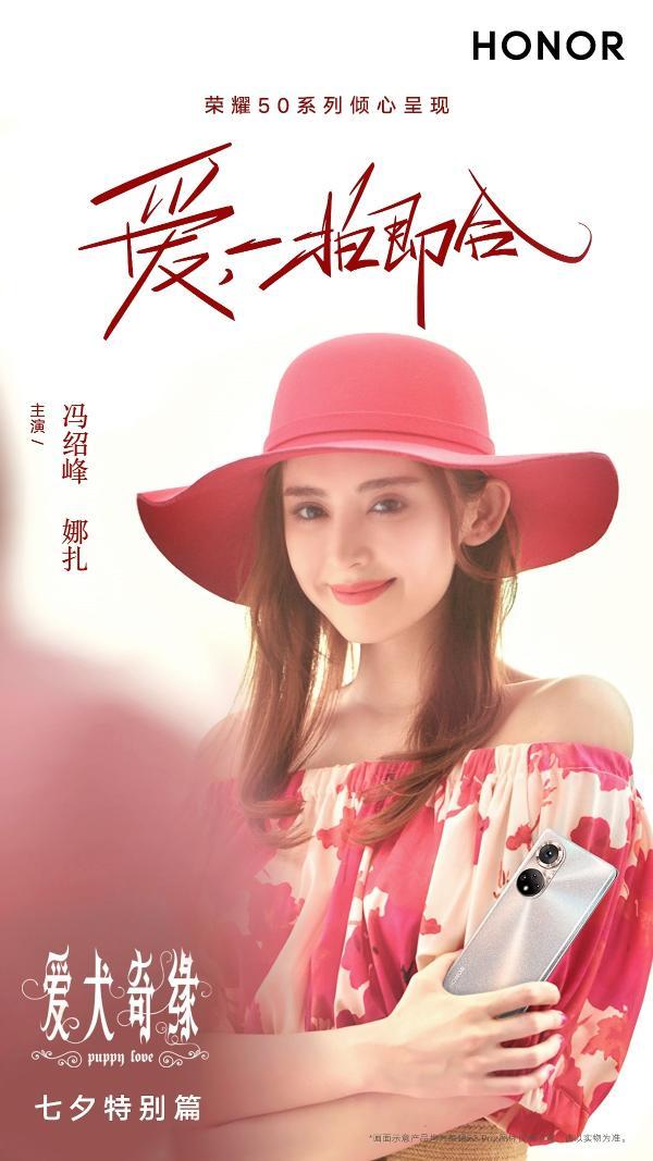娜扎新片特别篇即将上线 与荣耀50系列一起见证女神的真爱