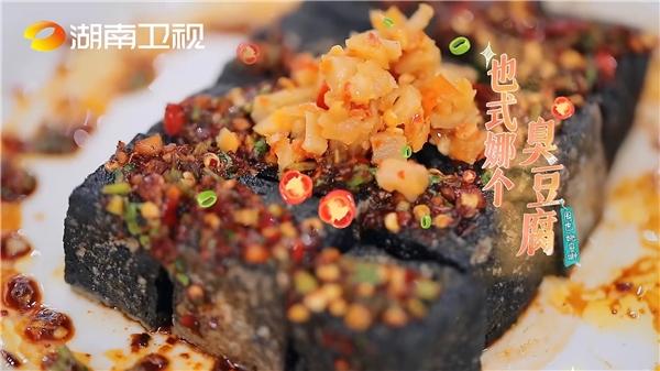 长沙站国潮美食诱人十足 《中餐厅5》湘菜大厨菜谱全公开