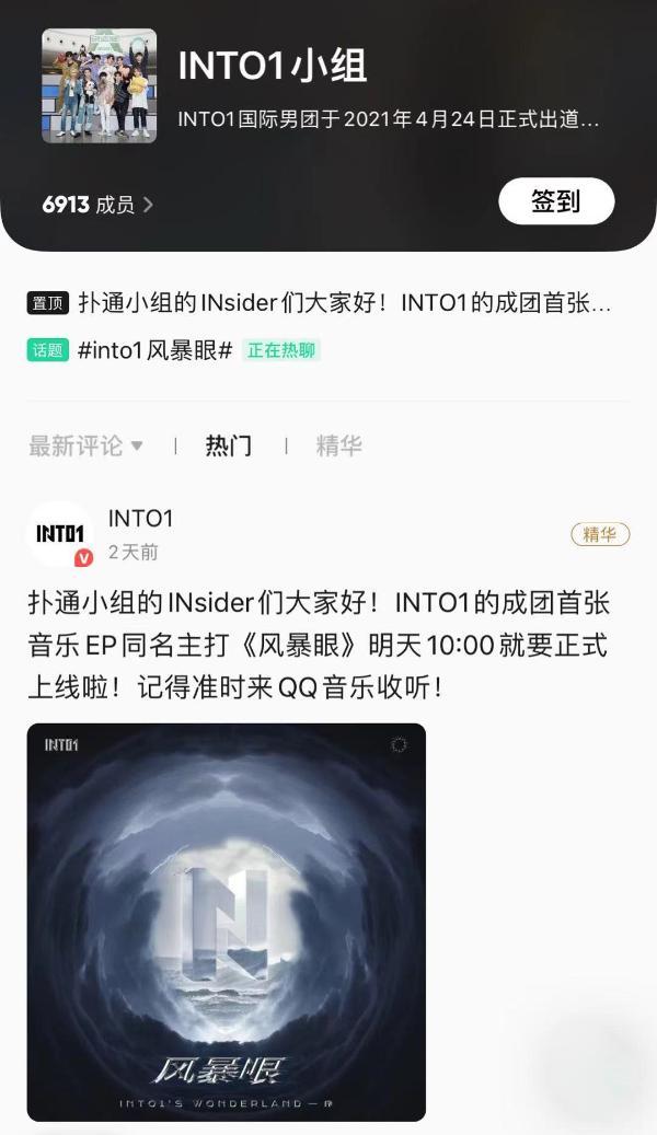 INTO1全员火热空降QQ音乐 乐迷齐聚扑通社区畅聊新歌