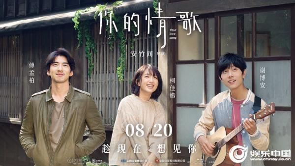 """虐恋爱情电影《你的情歌》定档8月20日 柯佳嬿""""想见你""""后再陷三角恋"""