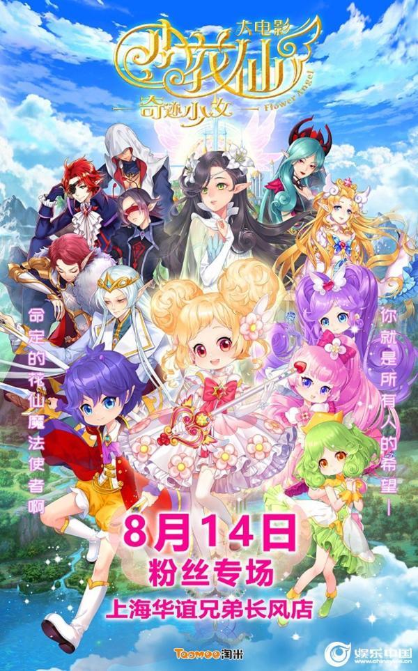 电影《小花仙大电影:奇迹少女》抢票时 粉丝们将完成孩子们的暑假