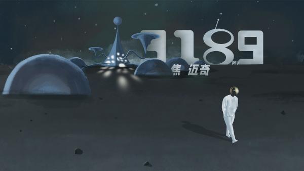焦迈奇《3189》MV上线,用想象力涂鸦出Z世代的宇宙