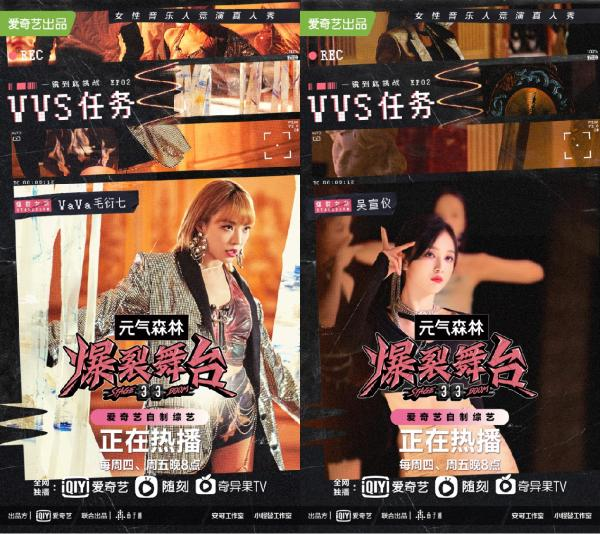 """《爆裂舞台》推广曲《VVS》MV任务开启 周洁琼宋雨琦演绎""""暴走公主"""""""