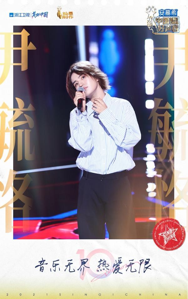 原创歌手尹毓恪登好声音舞台 展现两首沉浸式演唱