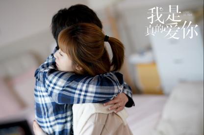 《我是真的爱你》 萧嫣齐彬感情持续升温 李美娥应聘陈娇蕊家月嫂