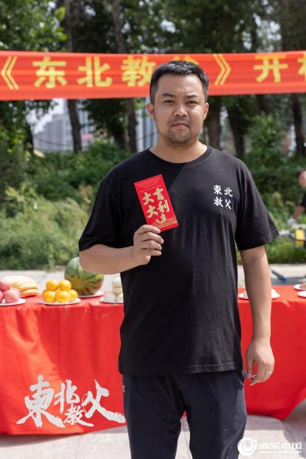 电影《东北教父》开机 崔志佳宋晓峰用诙谐喜剧演绎人间悲欢