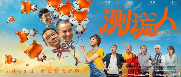 """爱情喜剧《测谎人》今日爆笑上映,马丽邀你欢乐""""七夕测谎局"""""""