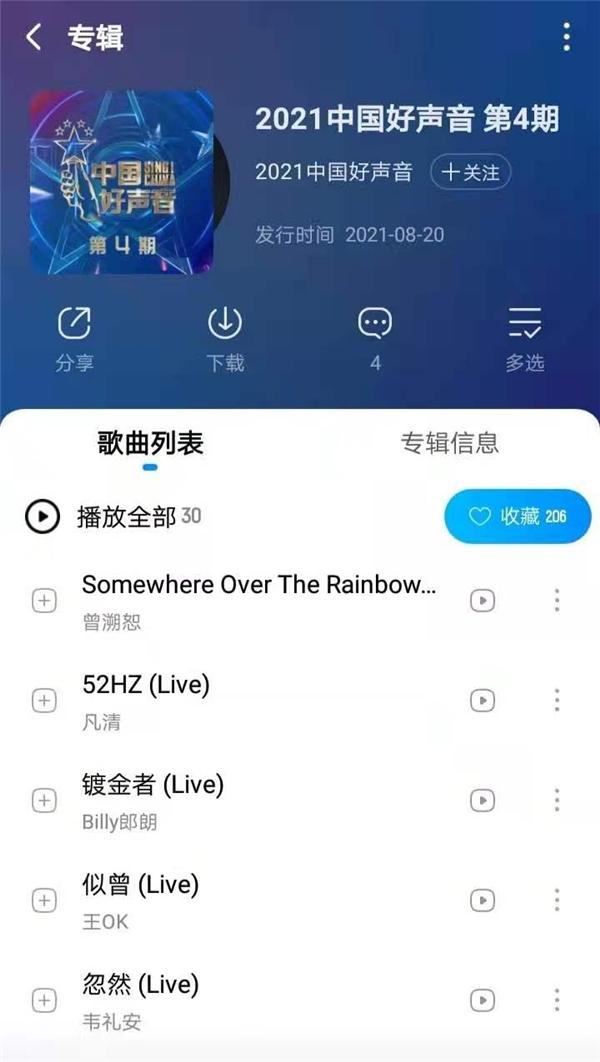 《2021中国好声音》第四期盲选战况升级,纯享版音频引燃酷狗