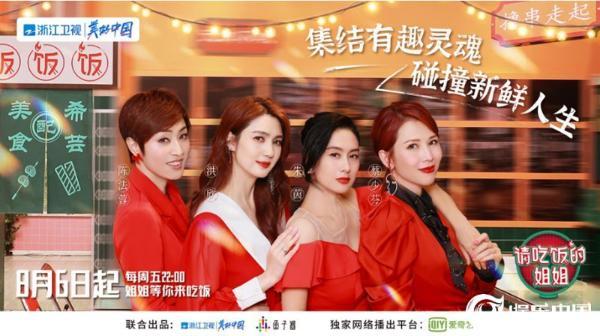蔡少芬朱茵陈法蓉洪欣首次合伙做东 《请吃饭的姐姐》定档8月6日