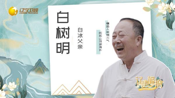 """《辽美旅拍》市井烟火气 滋味暖人心 """"锦州烧烤""""yyds!"""