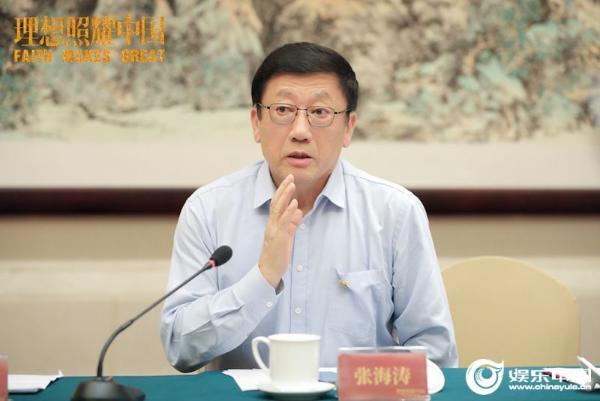 《理想照耀中国》在京举办研讨会有理想的人物也有人物的理想