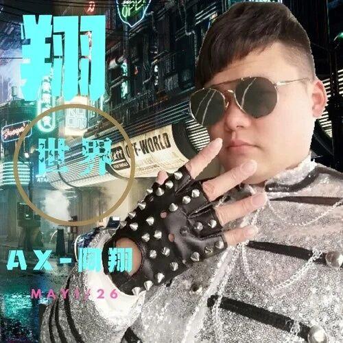 阿翔最新EP專輯《翔世界》首發