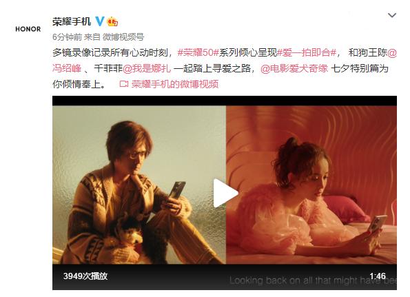娜扎新电影发布七夕特别篇,荣耀50系列成七夕脱单神器!
