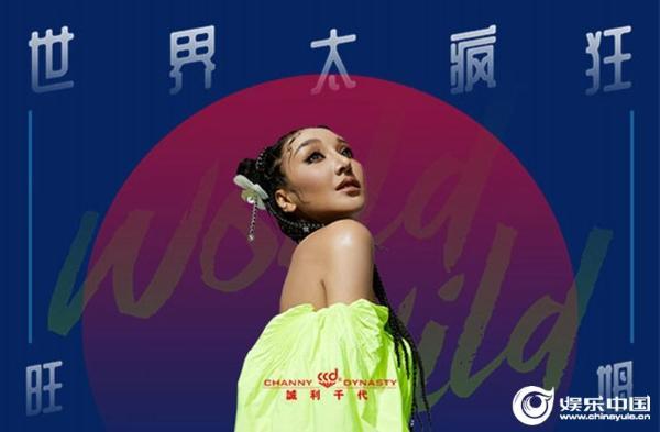旺姆全新單曲《世界太瘋狂》上線 對話內心追逐夢想