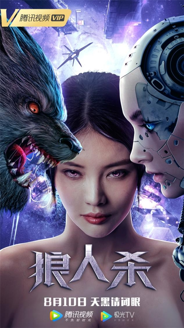 电影《狼人杀》定档8月10日 张开泰徐冬冬开启人狼大战