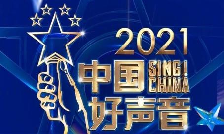 《中國好聲音》第四期精彩話題不斷,那英導師官宣退出后續節目錄制