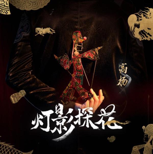 高杨新国风单曲《灯影探花》七夕上线创新国潮音乐传递爱情祝福