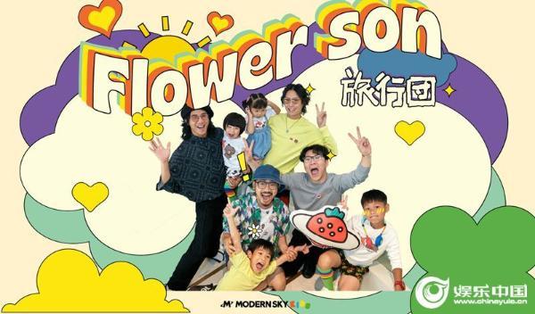 旅行团乐队新歌《Flower Son》正式发布这一次以爸爸的名义写一首歌