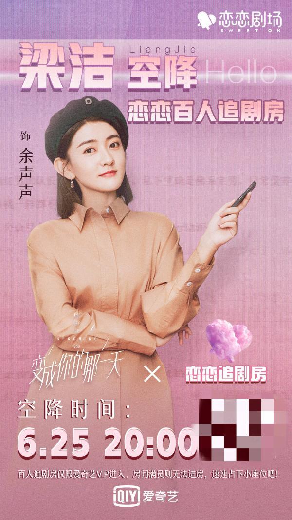 社交追剧新体验!恋恋剧场-恋恋追剧房邀你群嗑糖