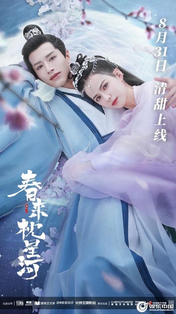 《春來枕星河》定檔8月31日 高顏值CP逗趣甜戀即將上演