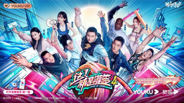 《这!就是灌篮》第四季今日开播 李晨、欧豪、侯明昊解锁经理人身份