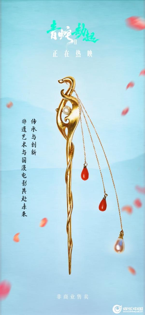 国漫《白蛇2:青蛇劫起》获追捧 非遗珠钗及手绘图力挺青白姐妹