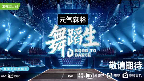 《舞蹈生》正式官宣!金晨首做导师探索舞蹈的多元魅力