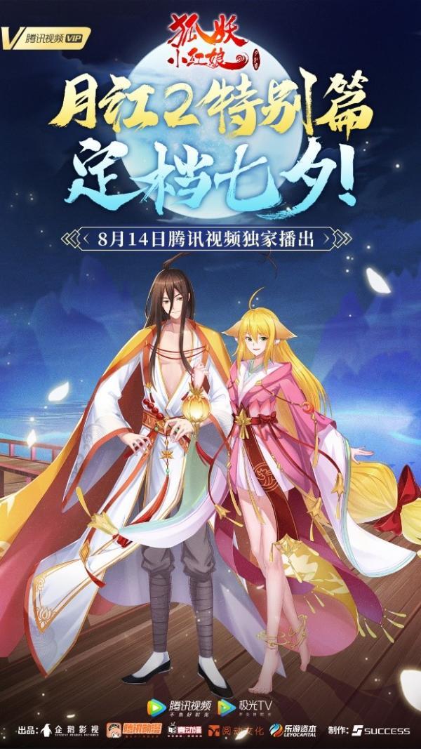 揭秘传奇!《狐妖小红娘·月红2》定档七夕 8月14日相约腾讯视频