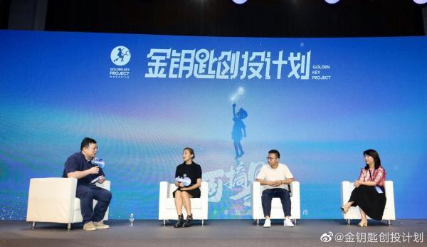 """""""金钥匙创投""""× 快手:定义未来十年内容新方向 开拓中短剧集蓝海"""